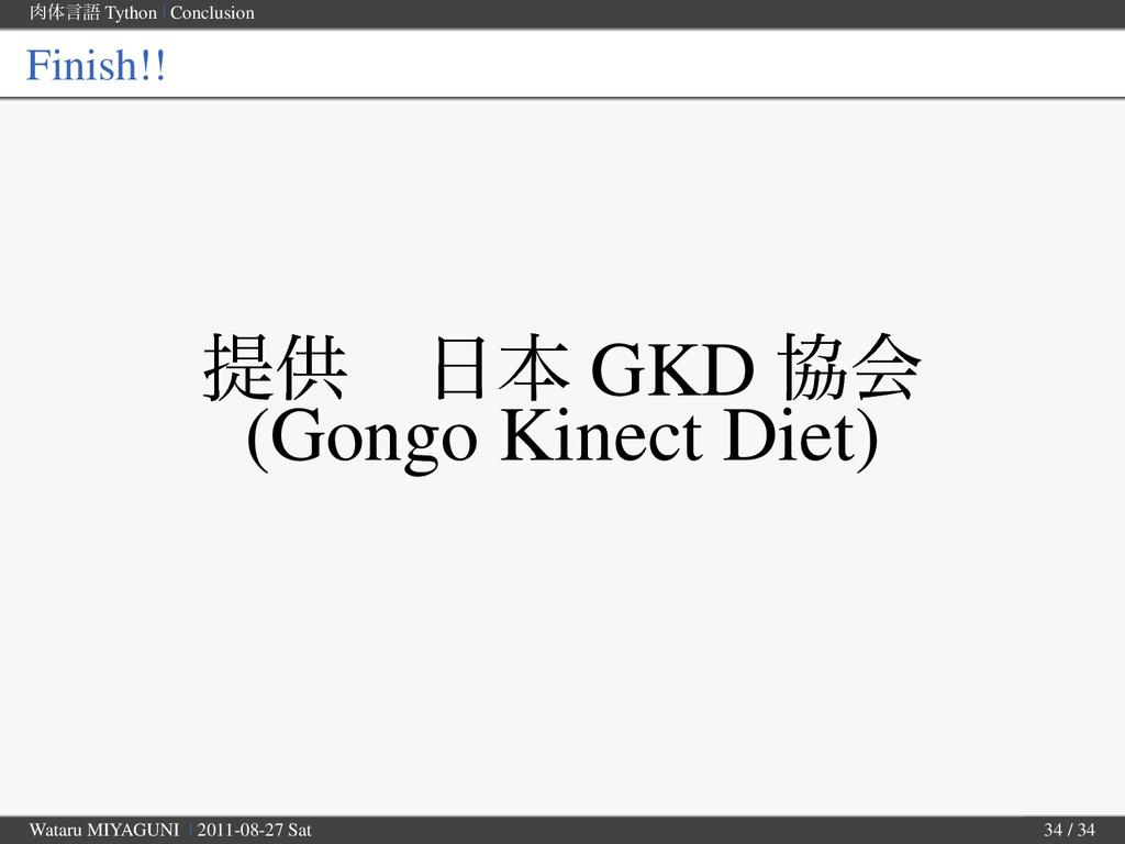 ମݴޠ Tython | Conclusion Finish!! ఏڙɹຊ GKD ڠձ ...