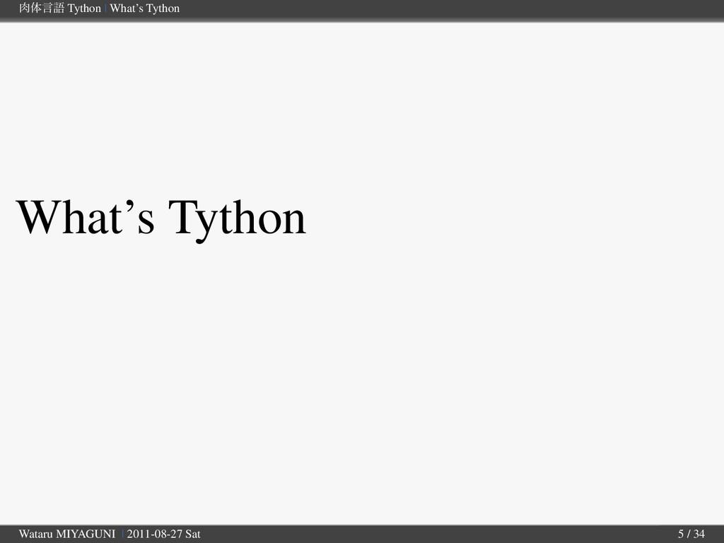 ମݴޠ Tython | What's Tython What's Tython Watar...