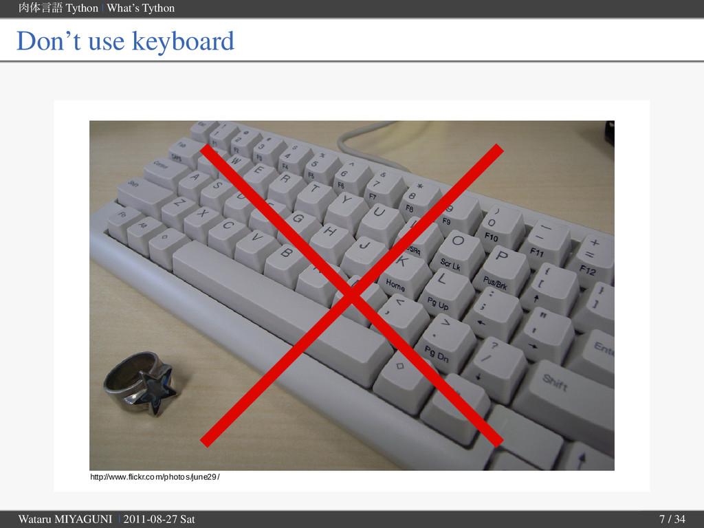 ମݴޠ Tython | What's Tython Don't use keyboard ...
