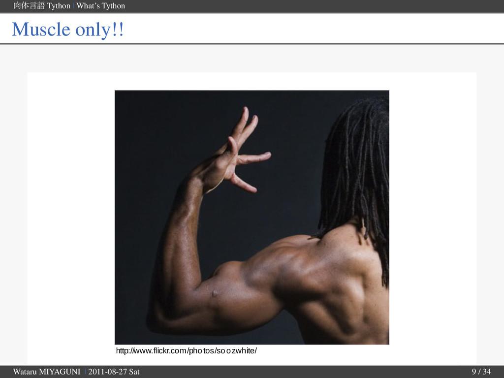ମݴޠ Tython | What's Tython Muscle only!! http:...