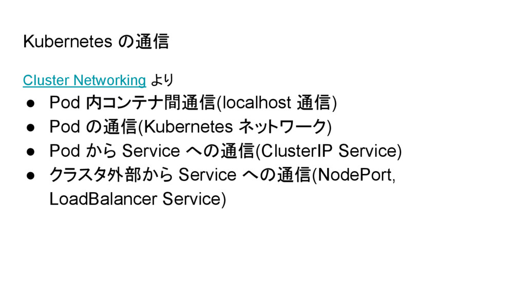 Kubernetes の通信 Cluster Networking より ● Pod 内コンテ...