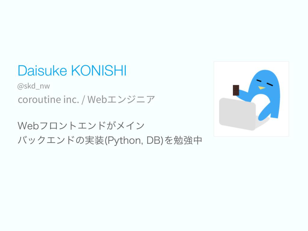 !TLE@OX Daisuke KONISHI DPSPVUJOFJOD8FCؒٝآ...