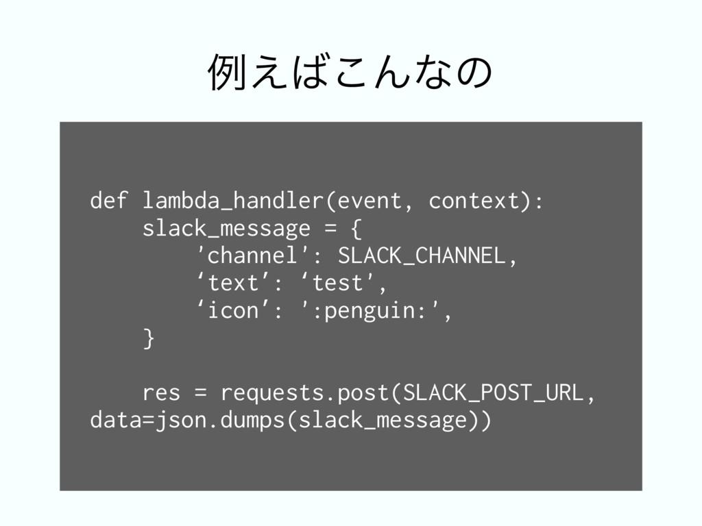 def lambda_handler(event, context): slack_messa...