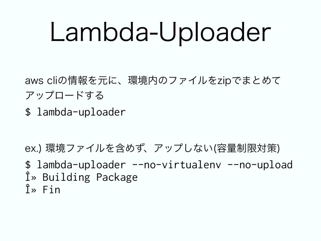FY ڥϑΝΠϧΛؚΊͣɺΞοϓ͠ͳ͍ ༰ྔ੍ݶରࡦ  $ lambda-upload...