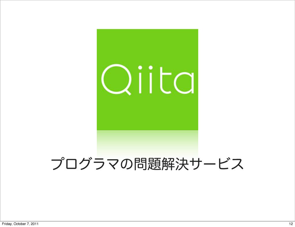 ϓϩάϥϚͷղܾαʔϏε http://qiita.com 12 Friday, Octo...