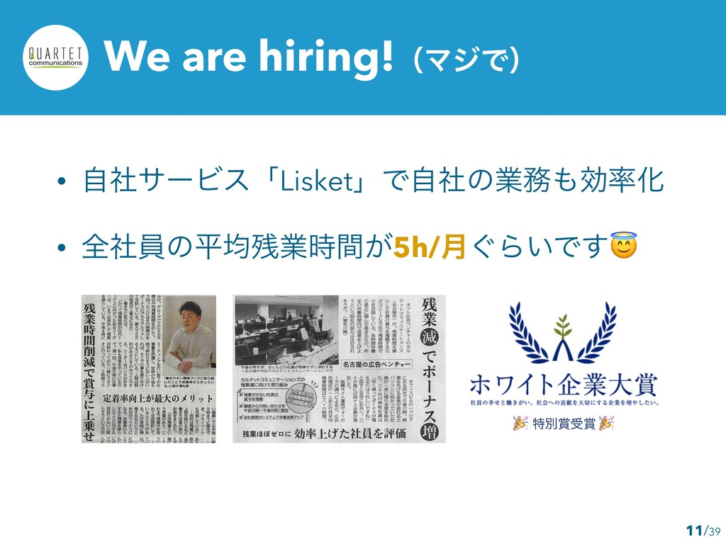 We are hiring!ʢϚδͰʣ 11 • ࣗࣾαʔϏεʮLisketʯͰࣗࣾͷۀޮ...