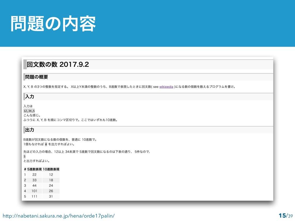 ͷ༰ 15 http://nabetani.sakura.ne.jp/hena/orde...
