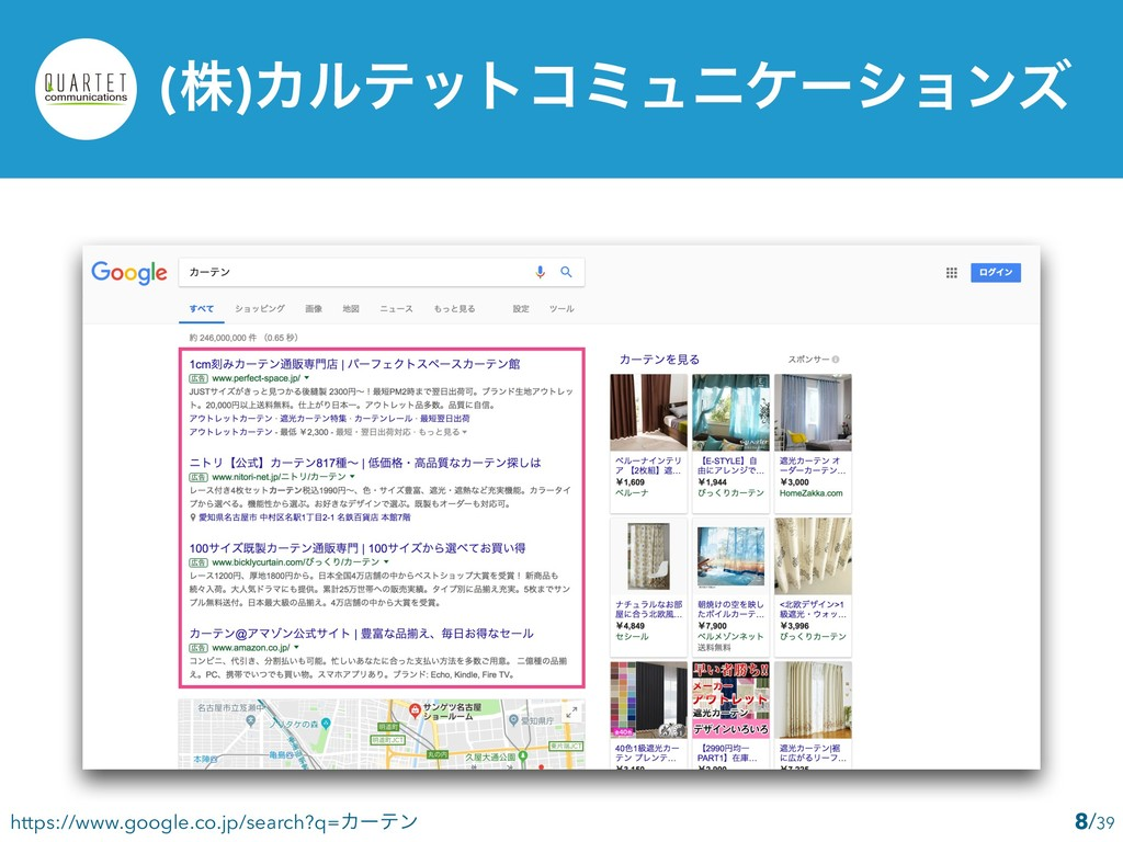 (ג)Χϧςοτίϛϡχέʔγϣϯζ 8 https://www.google.co.jp/s...