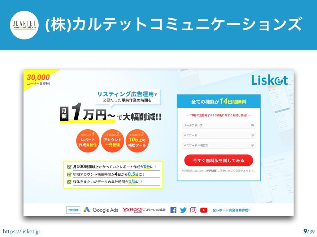 (ג)Χϧςοτίϛϡχέʔγϣϯζ 9 https://lisket.jp /39