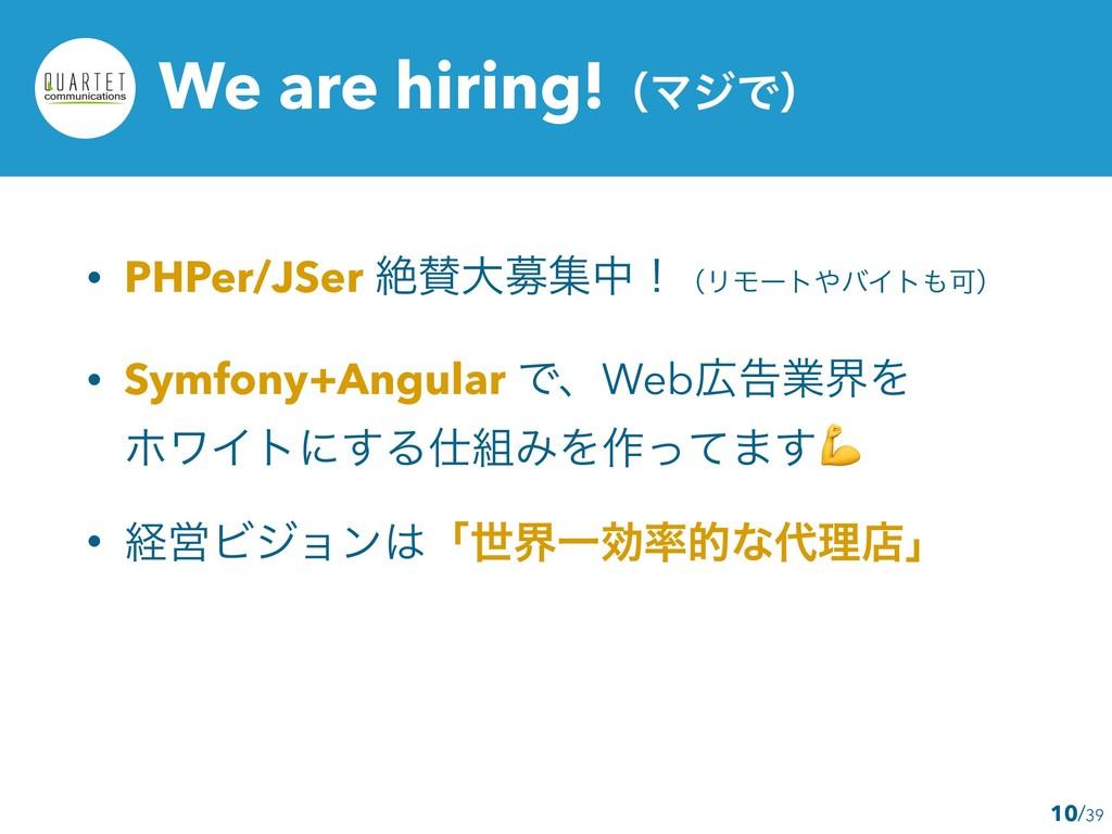 We are hiring!ʢϚδͰʣ 10 • PHPer/JSer ઈେืूதʂʢϦϞʔ...