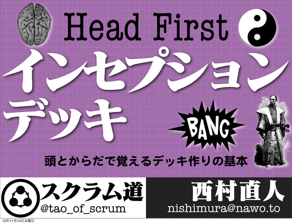 Πϯηϓγϣϯ σοΩ Head First 頭とからだで覚えるデッキ作りの基本 ଜਓ n...