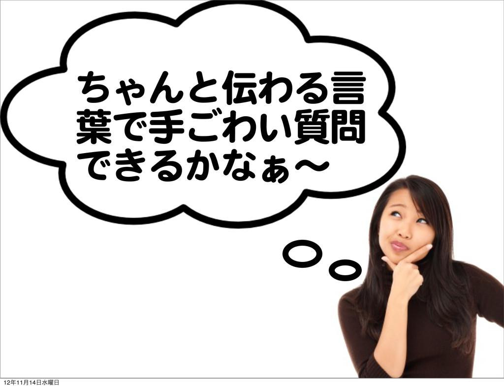 ちゃんと伝わる言 葉で手ごわい質問 できるかなぁ〜 1211݄14ਫ༵