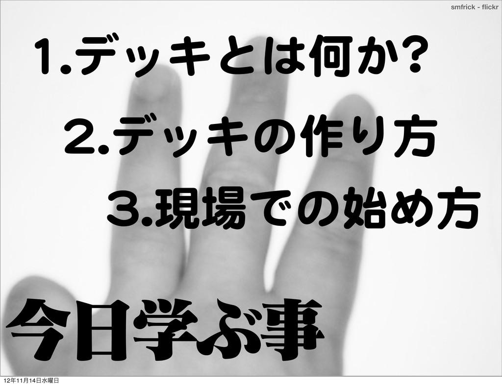 smfrick - flickr ࠓֶͿ 11..デッキとは何か?? 22..デッキの作り方...