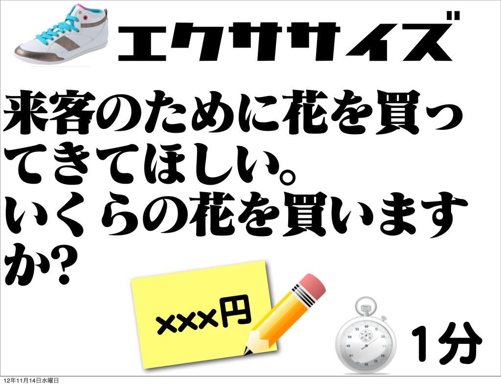 5hxxeR དྷ٬ͷͨΊʹՖΛങͬ ͖ͯͯ΄͍͠ɻ ͍͘ΒͷՖΛങ͍·͢ ͔ 11分 xxxx...