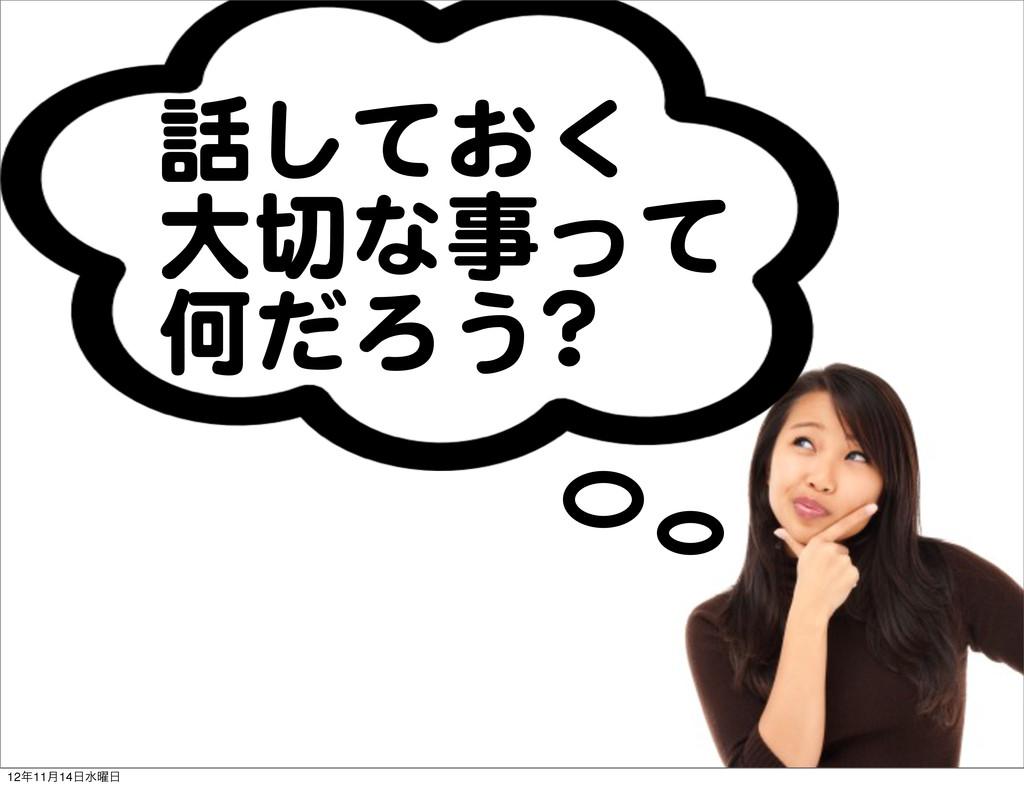 話しておく 大切な事って 何だろう?? 1211݄14ਫ༵