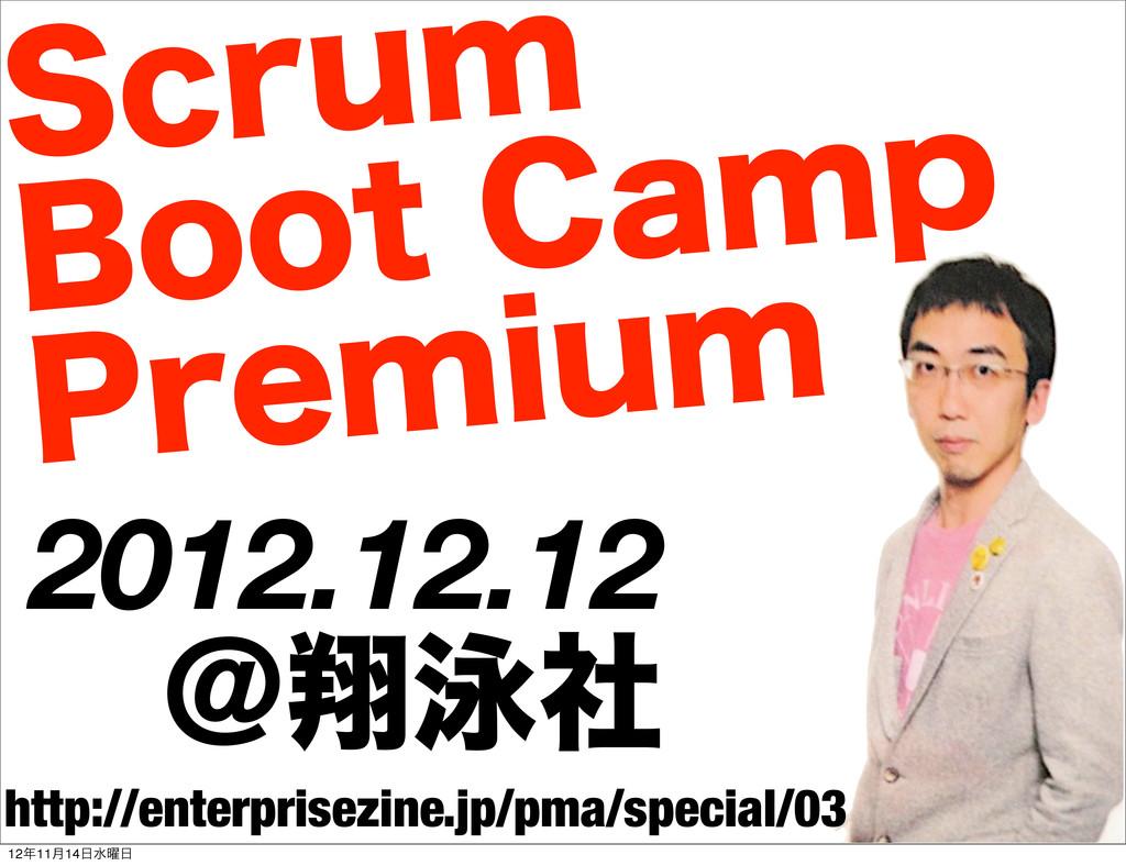 4DSVN #PPU$BNQ 1SFNJVN 2012.12.12 http://enter...