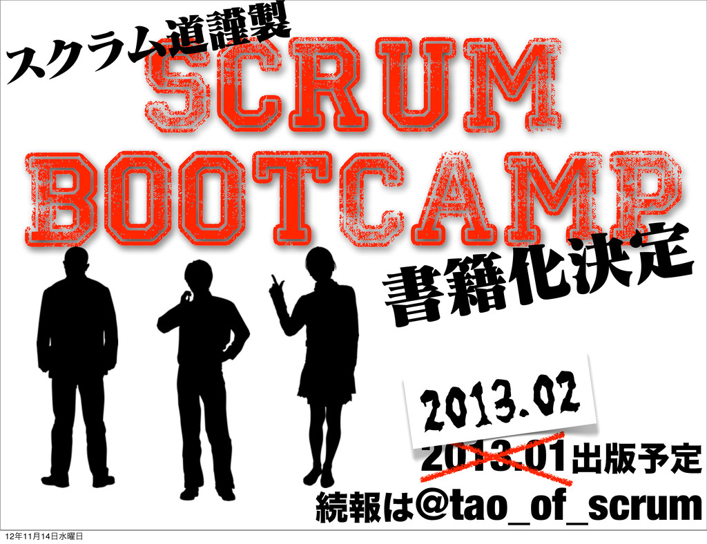 Scrum BootCamp 2013.01ग़൛༧ఆ ଓใ@tao_of_scrum ॻ੶Խ...