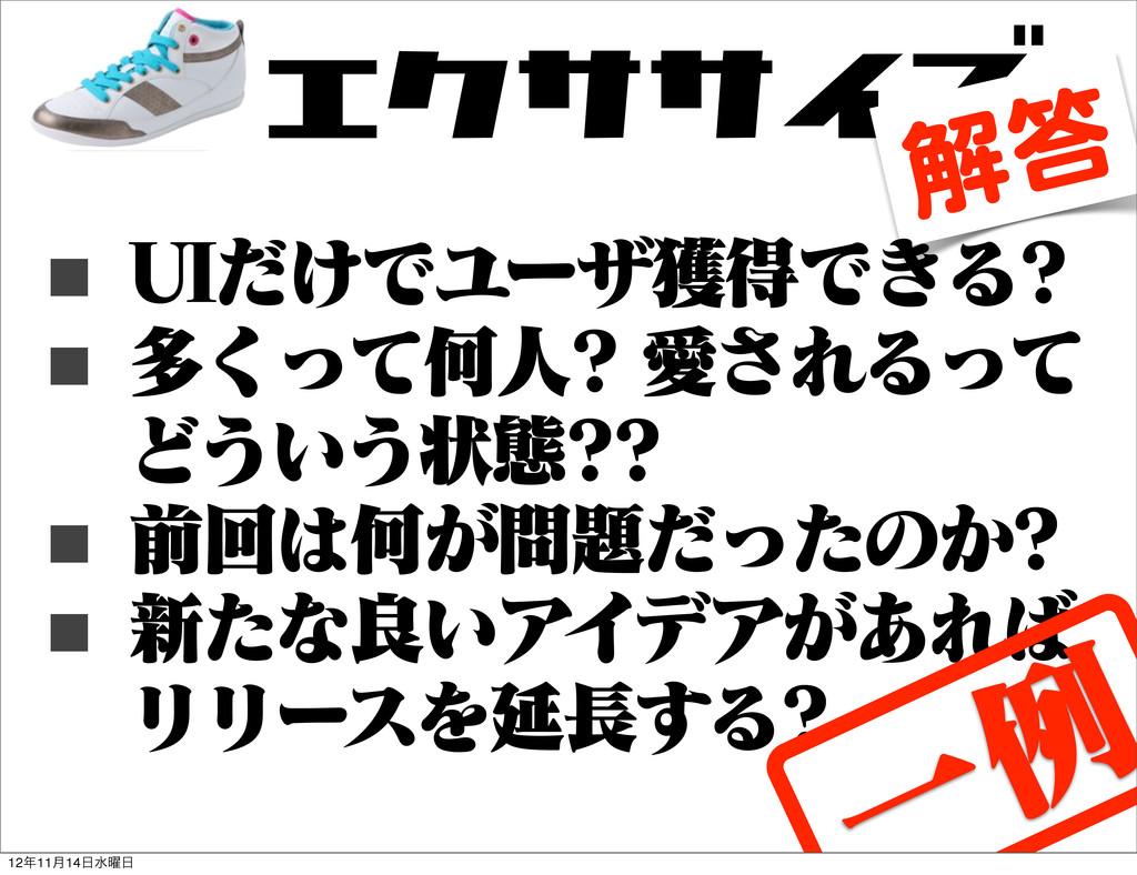 5hxxeR 解答 ■ 6*͚ͩͰϢʔβ֫ಘͰ͖Δ ■ ଟͬͯ͘Կਓ Ѫ͞ΕΔͬͯ Ͳ͏͍͏...