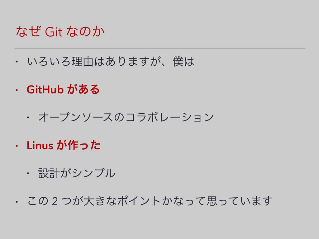 ͳͥ Git ͳͷ͔ • ͍Ζ͍Ζཧ༝͋Γ·͕͢ɺ • GitHub ͕͋Δ • Φʔϓ...