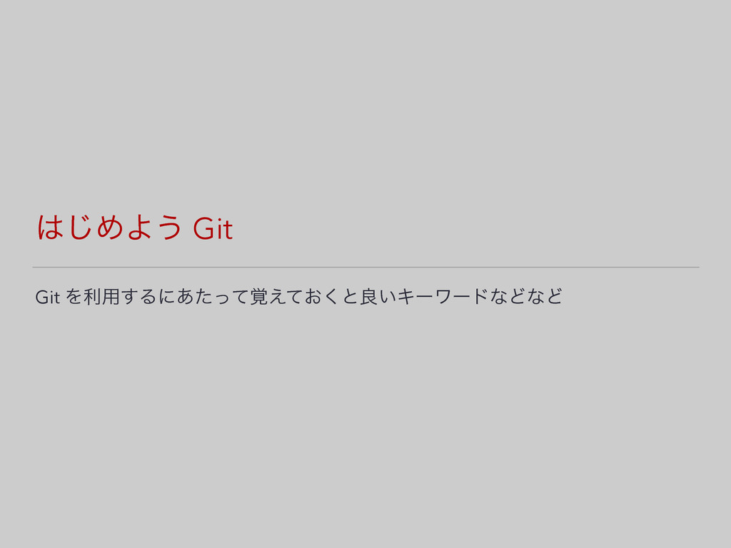 ͡ΊΑ͏ Git Git Λར༻͢Δʹ͓֮͋ͨͬͯ͑ͯ͘ͱྑ͍ΩʔϫʔυͳͲͳͲ
