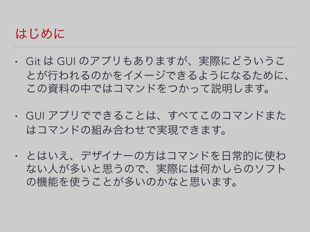 ͡Ίʹ • Git  GUI ͷΞϓϦ͋Γ·͕͢ɺ࣮ࡍʹͲ͏͍͏͜ ͱ͕ߦΘΕΔͷ͔ΛΠ...