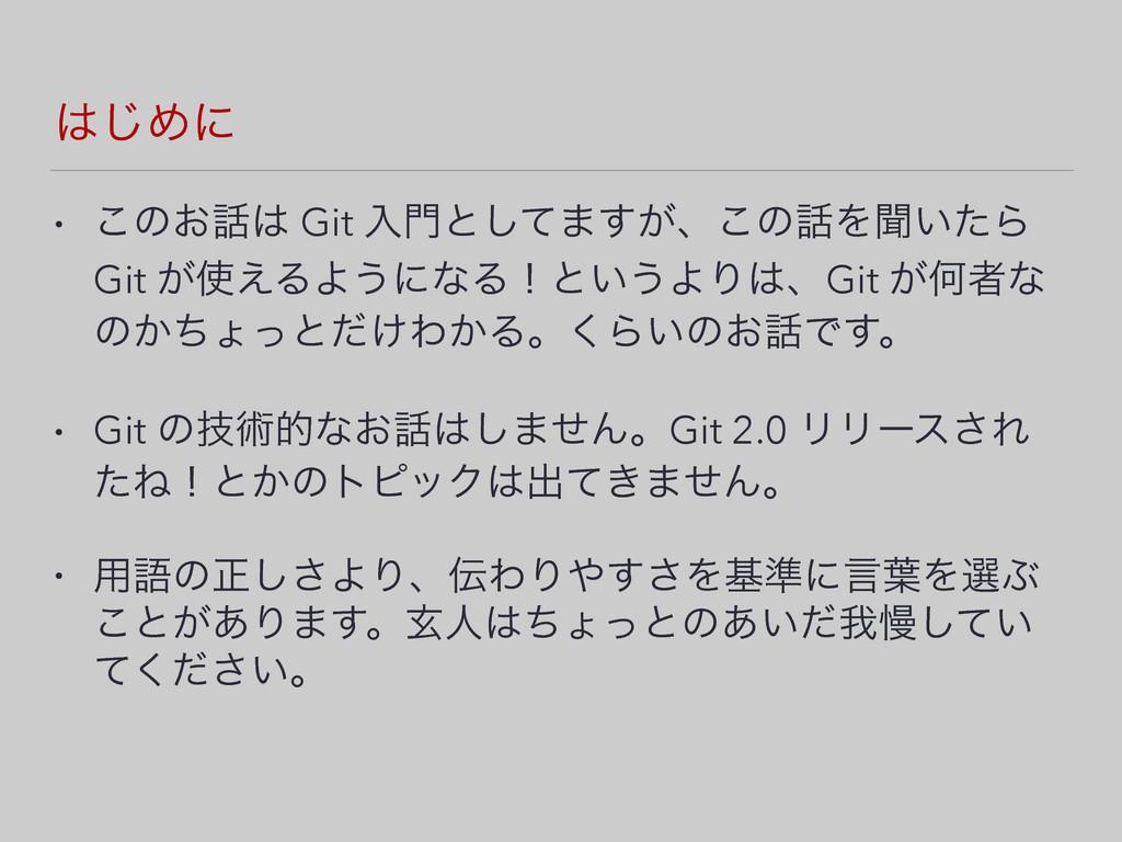 ͡Ίʹ • ͜ͷ͓ Git ೖͱͯ͠·͕͢ɺ͜ͷΛฉ͍ͨΒ Git ͕͑ΔΑ͏ʹͳ...