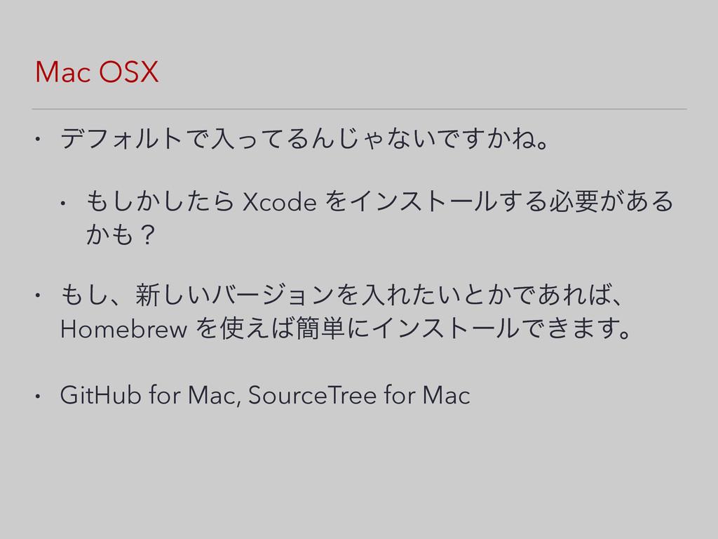Mac OSX • σϑΥϧτͰೖͬͯΔΜ͡Όͳ͍Ͱ͔͢Ͷɻ • ͔ͨ͠͠Β Xcode Λ...