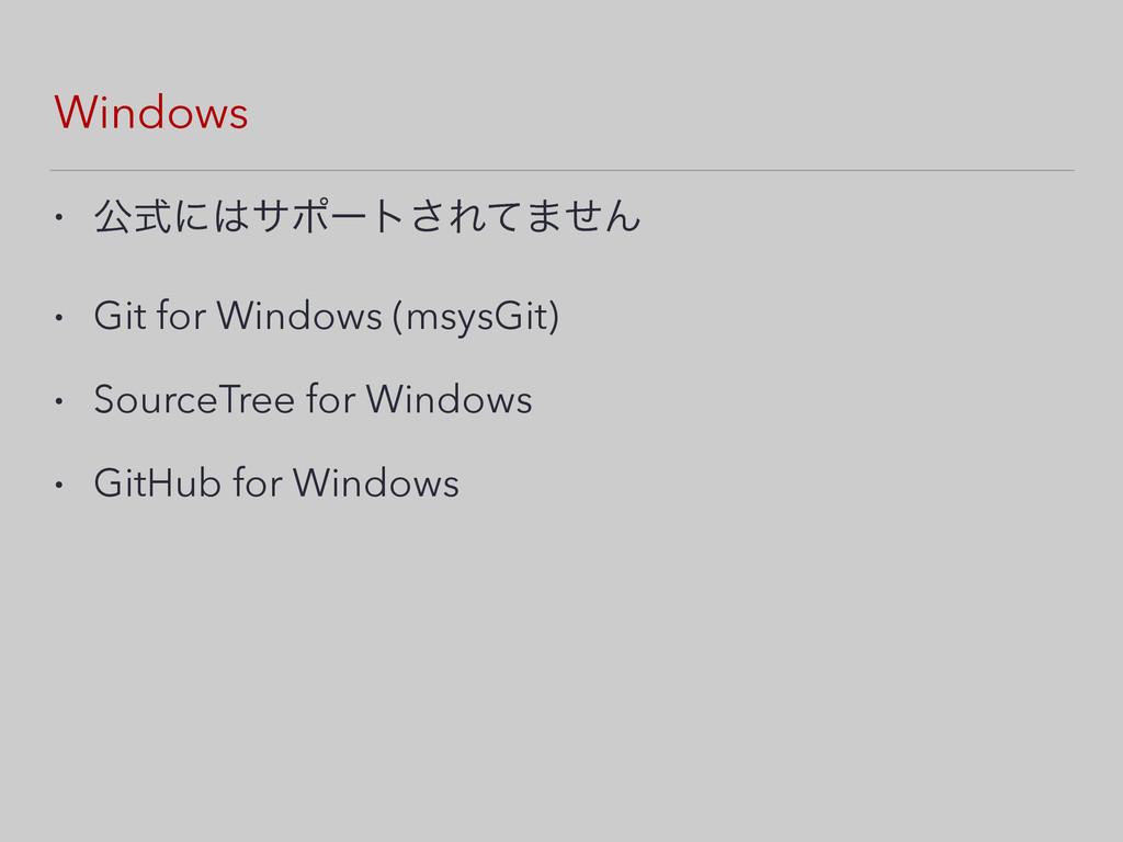 Windows • ެࣜʹαϙʔτ͞Εͯ·ͤΜ • Git for Windows (msy...