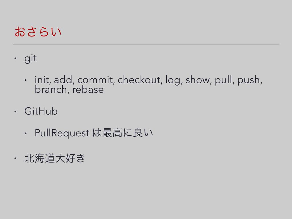 ͓͞Β͍ • git • init, add, commit, checkout, log, ...