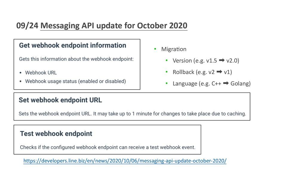 09/24 Messaging API update for October 2020 htt...
