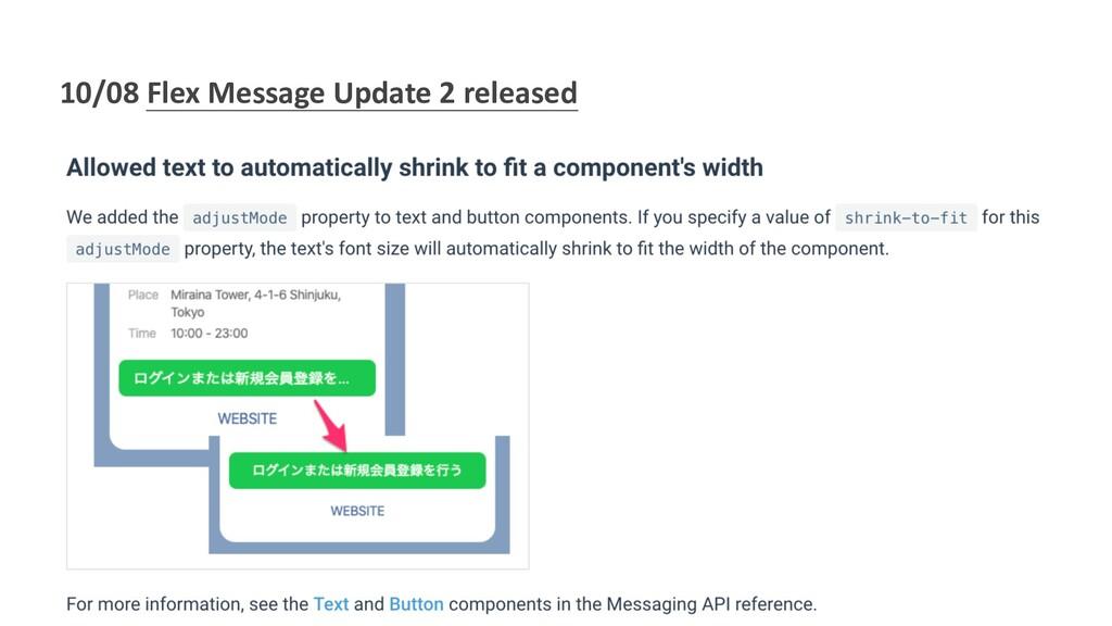"10/08 Flex Message Update 2 released h""ps://dev..."