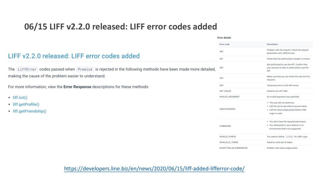 06/15 LIFF v2.2.0 released: LIFF error codes ad...