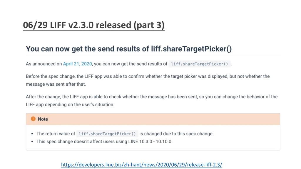 06/29 LIFF v2.3.0 released (part 3) https://dev...