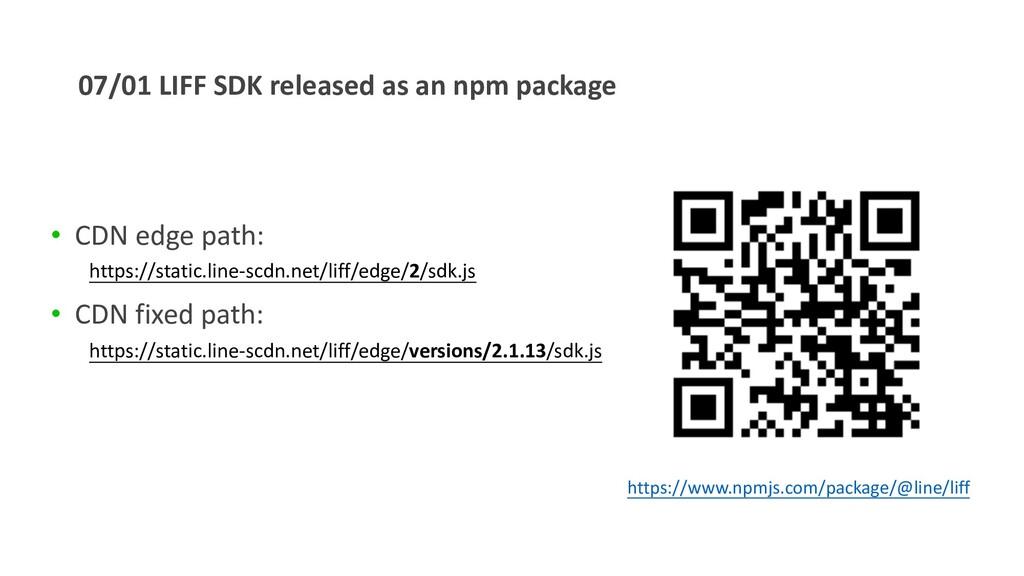 07/01 LIFF SDK released as an npm package https...