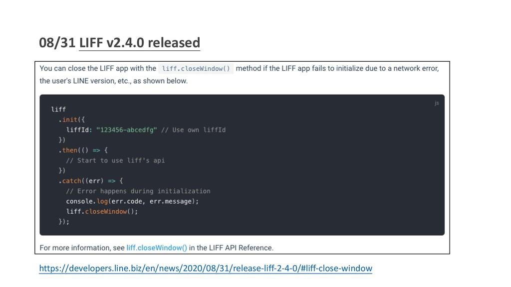 08/31 LIFF v2.4.0 released https://developers.l...