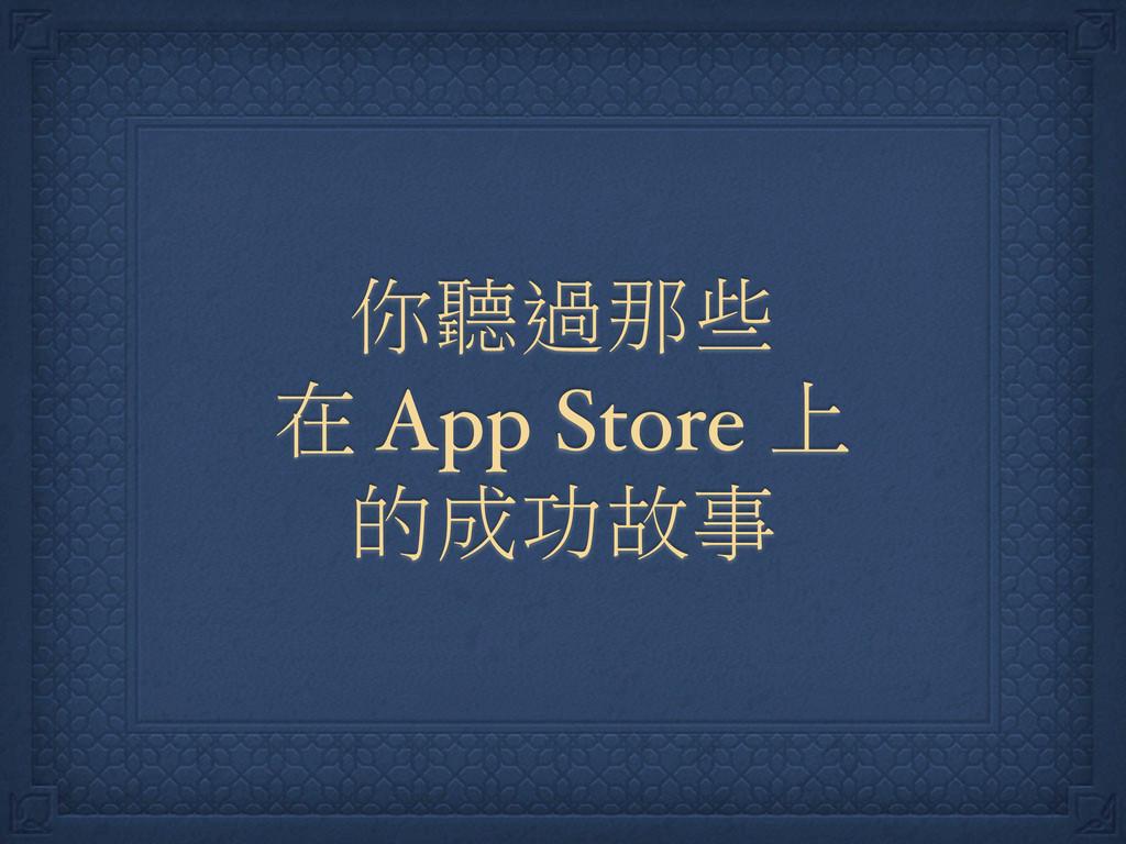 ЫᛓཀԟԬ ί App Store ɪ ٙϓ݂̌ԫ