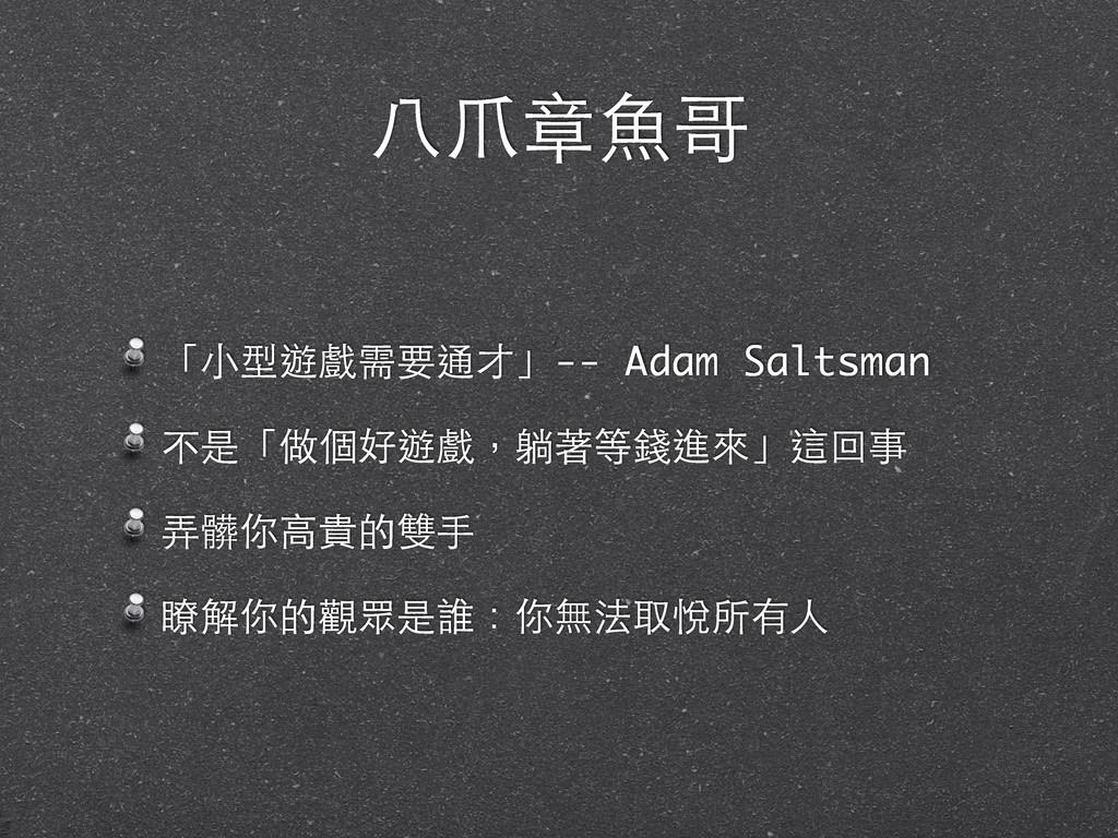 ɞ˧ࡩ ˜ʃ༷ۨᏕცࠅஷʑ™-- Adam Saltsman ʔ݊˜ਂࡈλ༷Ꮥdሽഹഃ፺ආ...