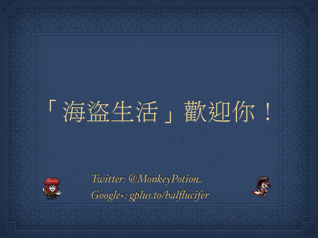 ˜ऎ͛ݺ™ᛇڎЫl Twitter: @MonkeyPotion Google+: gplu...
