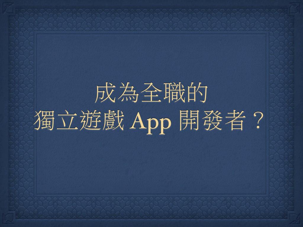 ϓމΌᔖٙ ዹ༷ͭᏕ App ක೯٫k