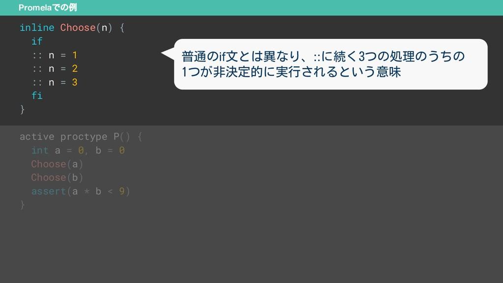 Promelaでの例 inline Choose(n) { if :: n = 1 :: n ...