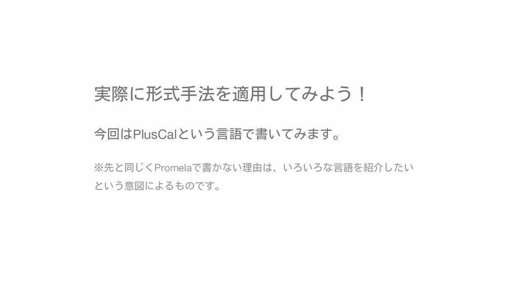 実際に形式手法を適用してみよう! 今回はPlusCalという言語で書いてみます。 ※先と同じく...