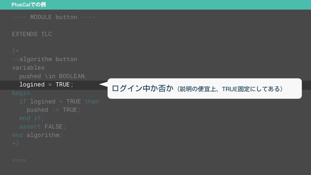 PlusCalでの例 ---- MODULE button ---- EXTENDS TLC ...