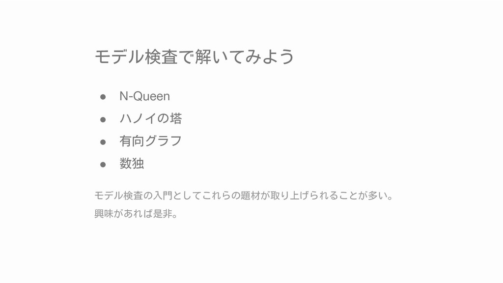 モデル検査で解いてみよう ● N-Queen ● ハノイの塔 ● 有向グラフ ● 数独 モデル...