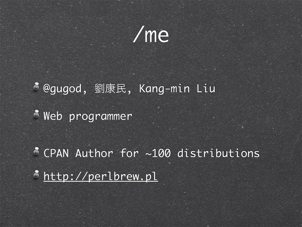 /me @gugod, ཱུ߁ຽ, Kang-min Liu Web programmer CP...