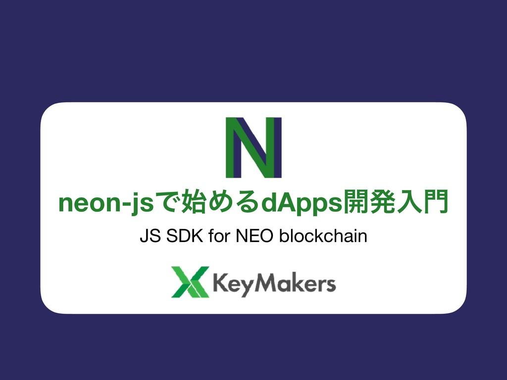 neon-jsͰΊΔdApps։ൃೖ JS SDK for NEO blockchain