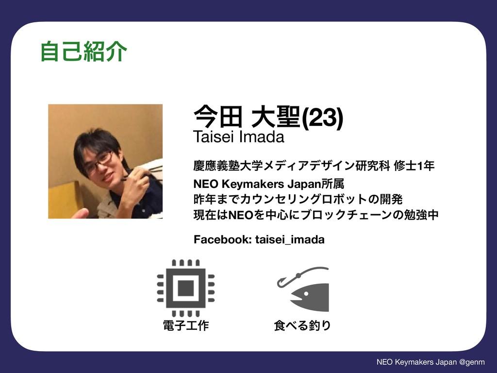 NEO Keymakers Japan @genm ࣗݾհ ࠓా େ(23) ܚጯٛक़େֶ...