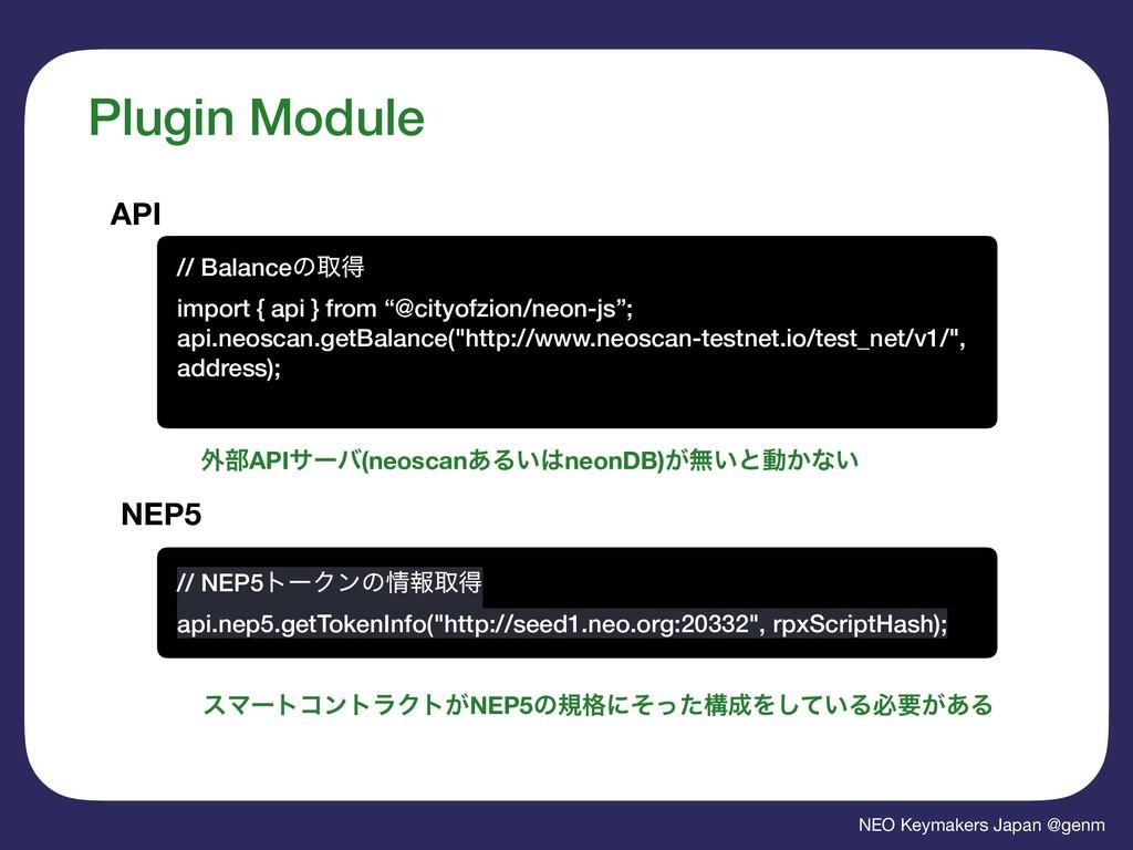 NEO Keymakers Japan @genm Plugin Module ֎෦APIαʔ...