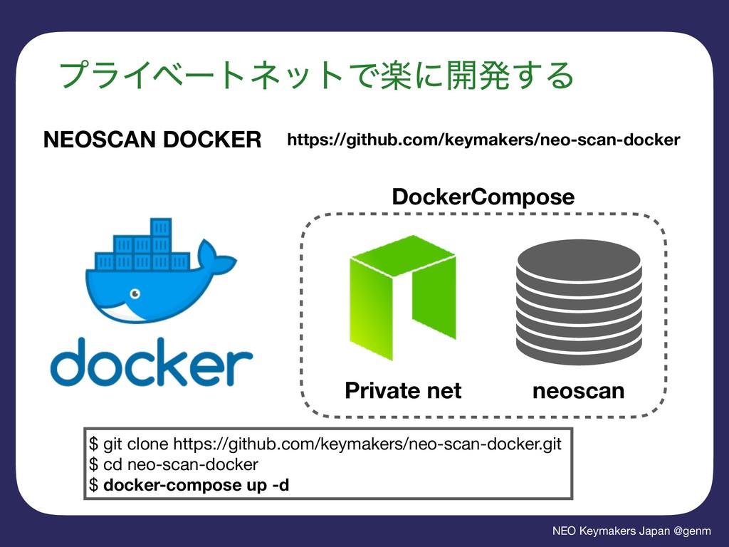 NEO Keymakers Japan @genm ϓϥΠϕʔτωοτͰָʹ։ൃ͢Δ http...