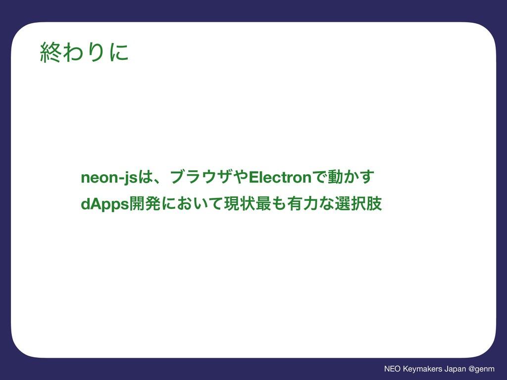 NEO Keymakers Japan @genm ऴΘΓʹ neon-jsɺϒϥβEl...