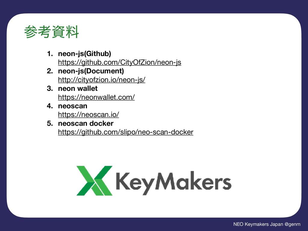 NEO Keymakers Japan @genm ߟྉ 1. neon-js(Githu...